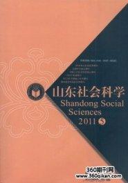 山东社会科学杂志社