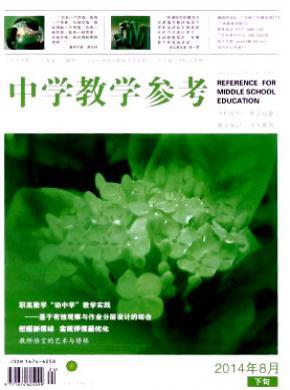 中学教学参考杂志社