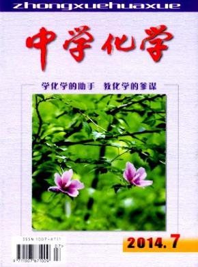中学化学杂志社