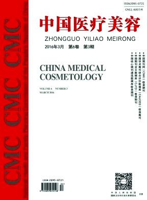 中国医疗美容杂志社
