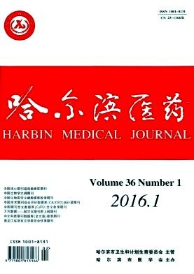 哈尔滨医药杂志社