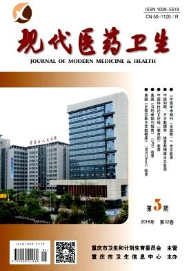 现代医药卫生杂志社