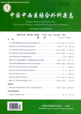 中国中西医结合外科杂志社