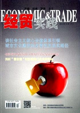经贸实践杂志社