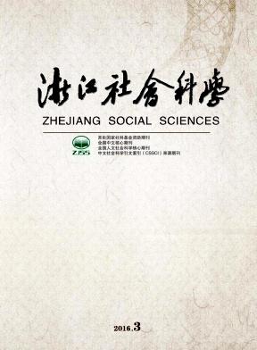 浙江社会科学