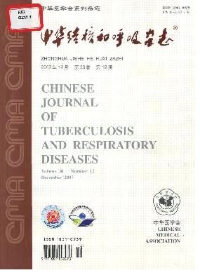 中华结核和呼吸杂志