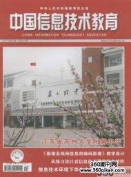 中国信息技术教育杂志社