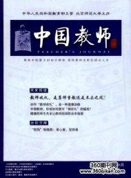 中国教师杂志社