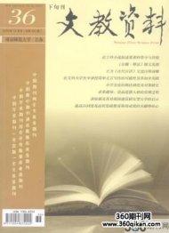 文教资料杂志社