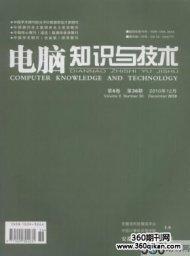 电脑知识与技术杂志社