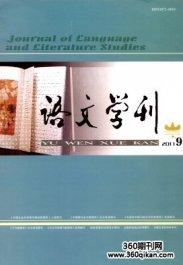 语文学刊杂志社