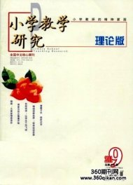 教学教学研究杂志社