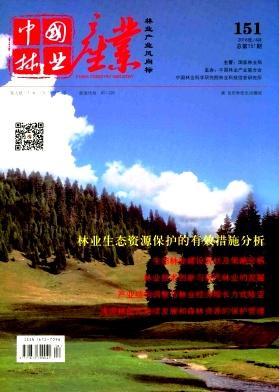 中国林业产业杂志社