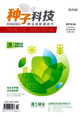 种子科技杂志社
