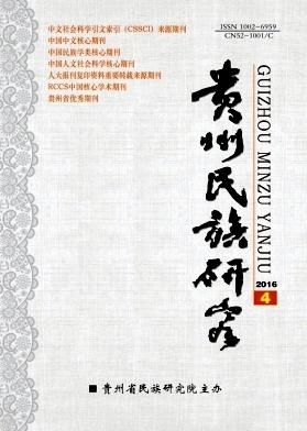 贵州民族研究杂志社