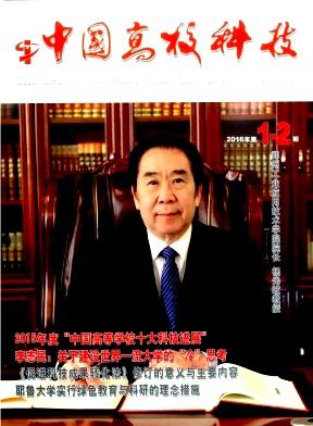 中国高校科技杂志社