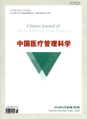 中国医疗管理科学