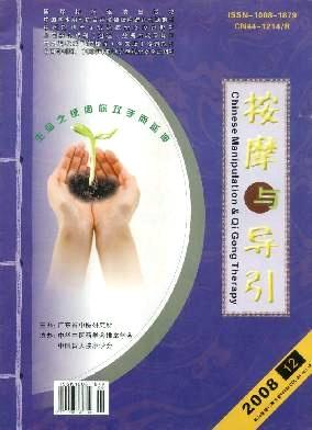 按摩与康复医学杂志社