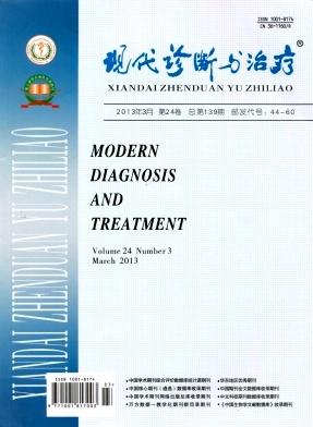 现代诊断与治疗