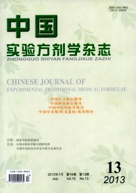 中国实验方剂学杂志杂志社