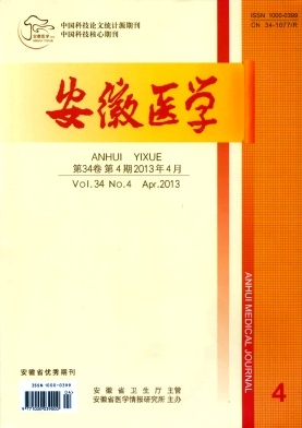 安徽医学杂志社