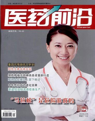 医药前沿杂志社