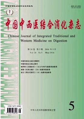 中国中西医结合消化杂志杂志社