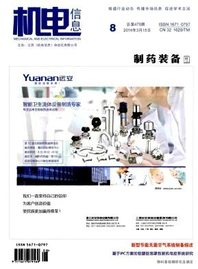 机电信息杂志社