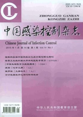 中国感染控制杂志