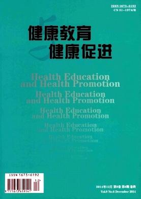 健康教育与健康促进