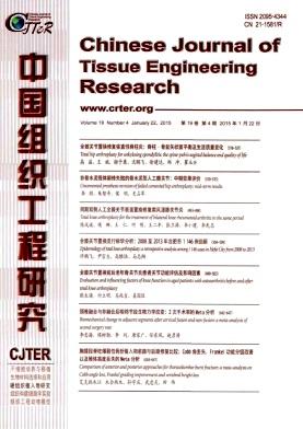 中国组织工程研究