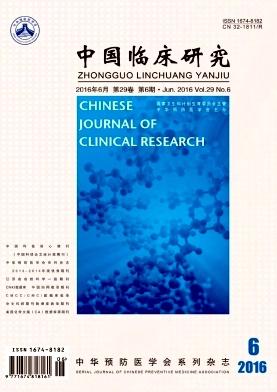 中国临床研究杂志社