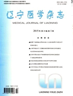 辽宁医学杂志杂志社
