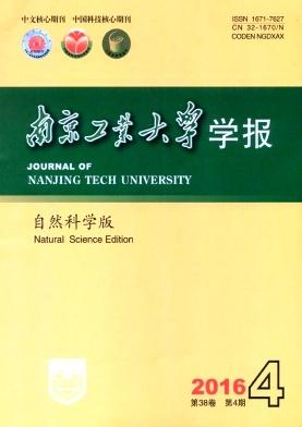 南京工业大学学报(自然科学版)杂志社