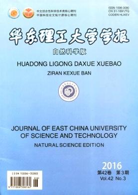 华东理工大学学报(自然科学版)
