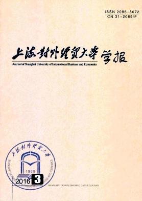 上海对外经贸大学学报