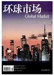 环球市场杂志社