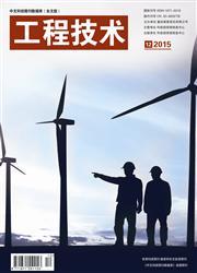 工程技术杂志社