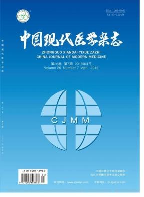 中国现代医学杂志社