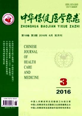 中华保健医学杂志杂志社