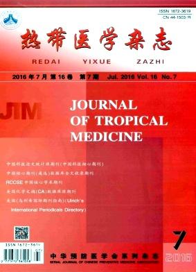热带医学杂志社