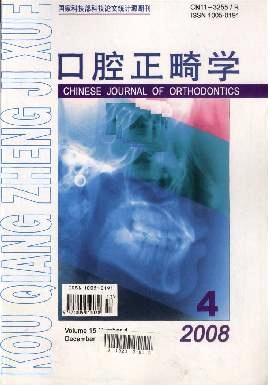 中华口腔正畸学杂志