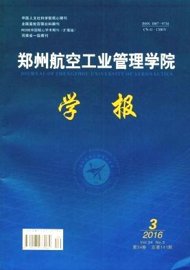 郑州航空工业管理学院学报