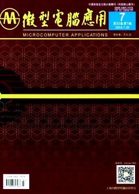 微型电脑应用