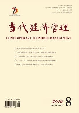 当代经济管理