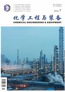 化学工程与装备杂志社