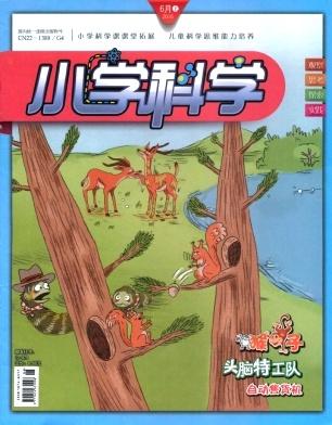 小学科学杂志社