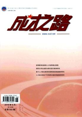 成才之路杂志社