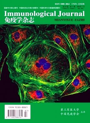 免疫学杂志杂志社