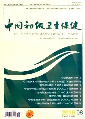 中国初级卫生保健